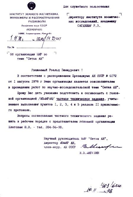 Николай Субботин - Проект «Сетка» Setka01
