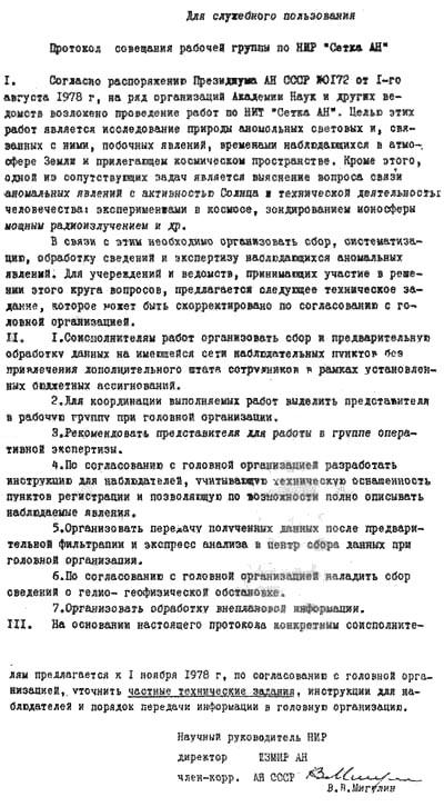 Николай Субботин - Проект «Сетка» Setka02