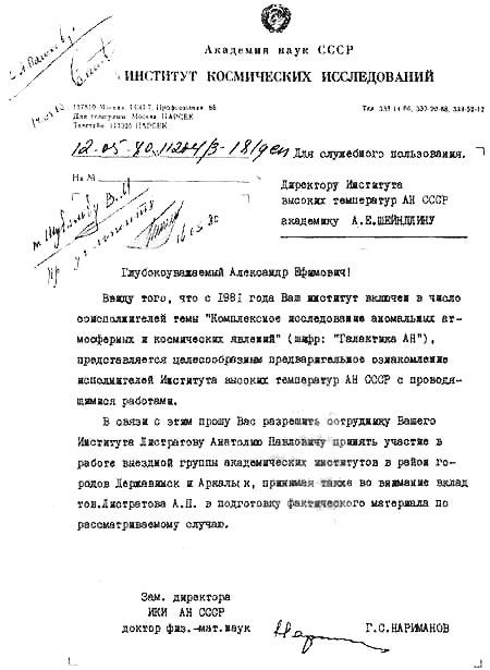 Николай Субботин - Проект «Сетка» Setka05