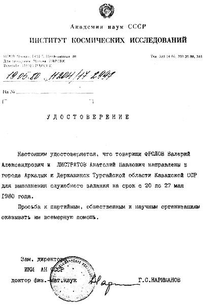 Николай Субботин - Проект «Сетка» Setka06