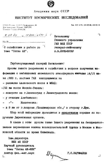 Николай Субботин - Проект «Сетка» Setka08