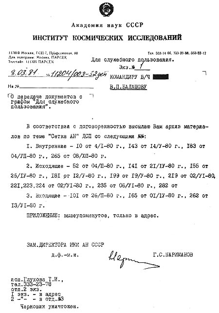 Николай Субботин - Проект «Сетка» Setka09