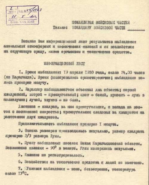 Николай Субботин - Проект «Сетка» Setka13