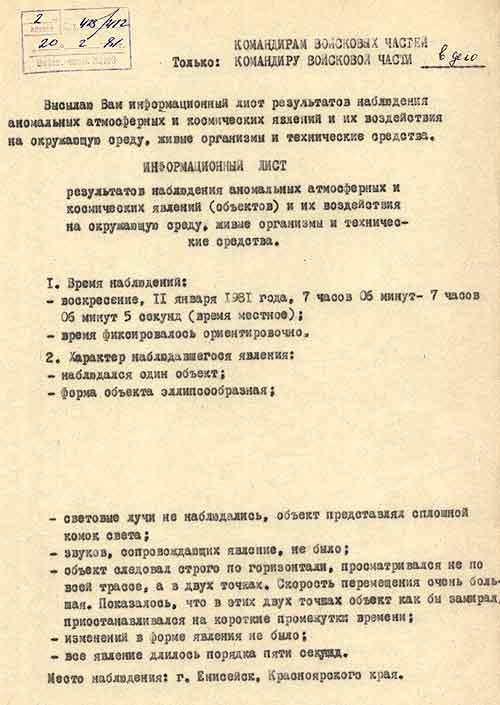 Николай Субботин - Проект «Сетка» Setka15