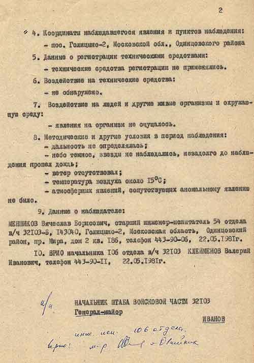 Николай Субботин - Проект «Сетка» Setka18